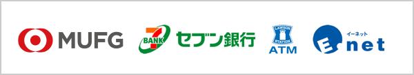 三菱UFJ銀行カードローン 利用できるATM