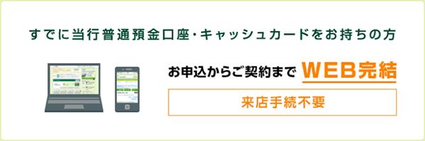 三井住友銀行カードローン 口座をお持ちならWEB完結