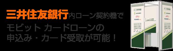 SMBCモビット 三井住友銀行の契約機も使える
