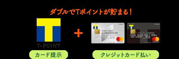 Tカード プラス(SMBCモビット next)Tポイント提携先でクレジットカード払いにするとダブルでTポイントが貯まる!